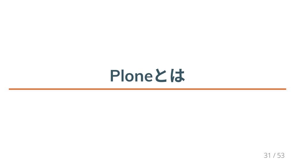 Plone とは Plone とは Plone とは Plone とは Plone とは Pl...