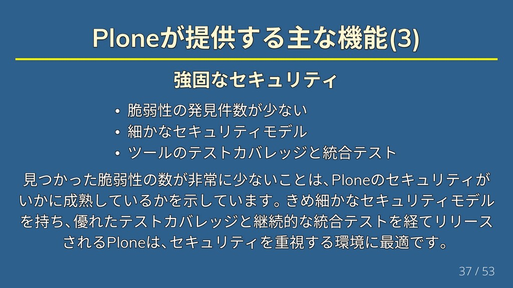 Plone が提供する主な機能(3) Plone が提供する主な機能(3) Plone が提供...