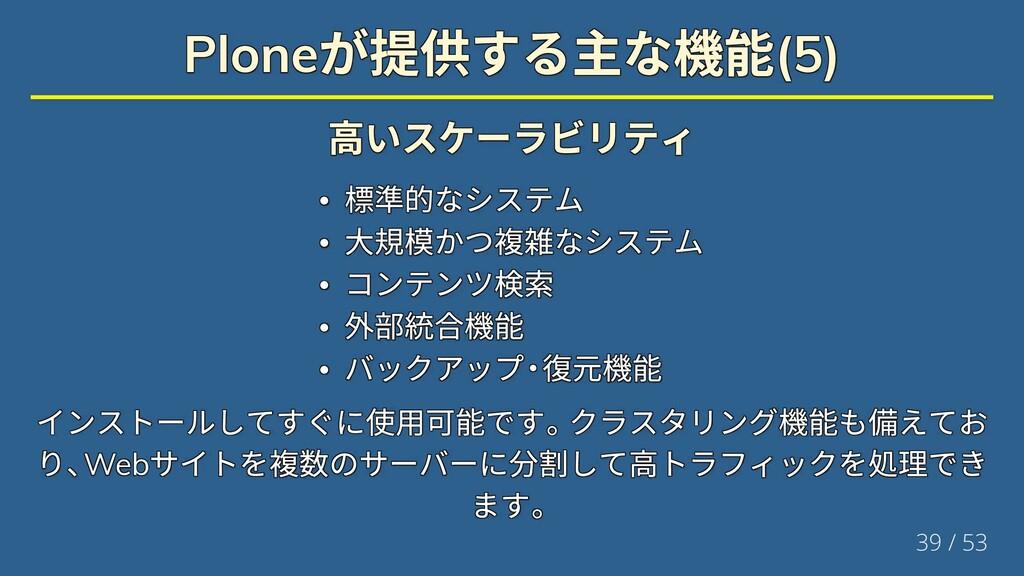 Plone が提供する主な機能(5) Plone が提供する主な機能(5) Plone が提供...
