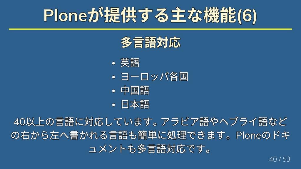 Plone が提供する主な機能(6) Plone が提供する主な機能(6) Plone が提供...
