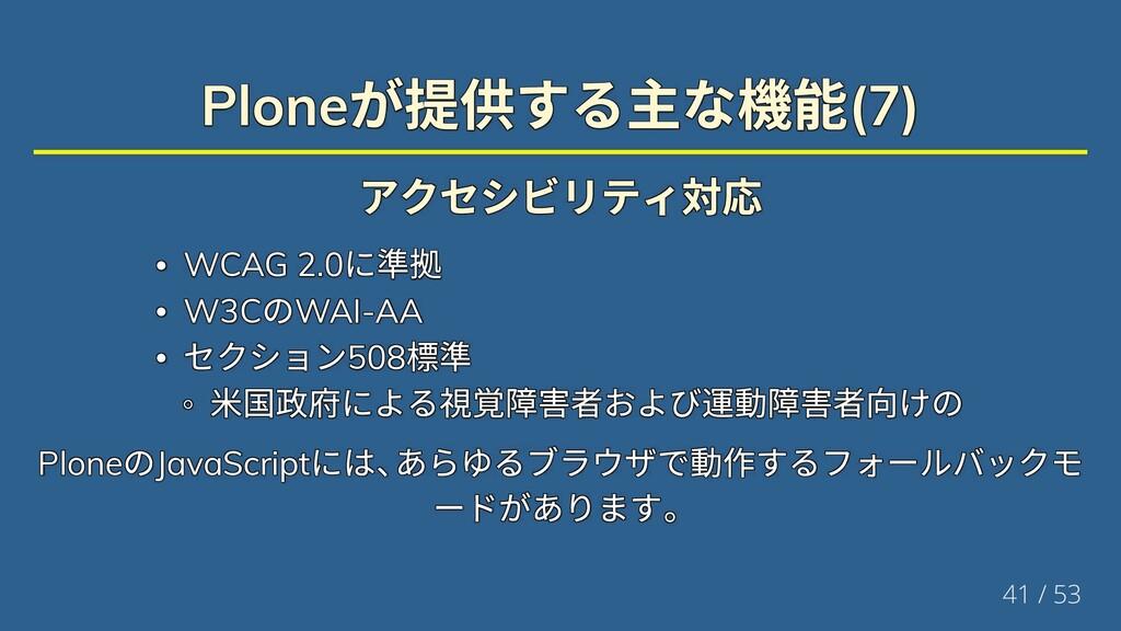 Plone が提供する主な機能(7) Plone が提供する主な機能(7) Plone が提供...