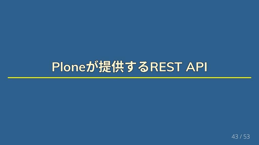 Plone が提供するREST API Plone が提供するREST API Plone が...