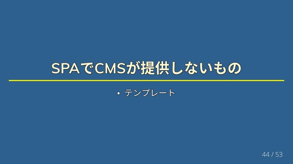 SPA でCMS が提供しないもの SPA でCMS が提供しないもの SPA でCMS が提...