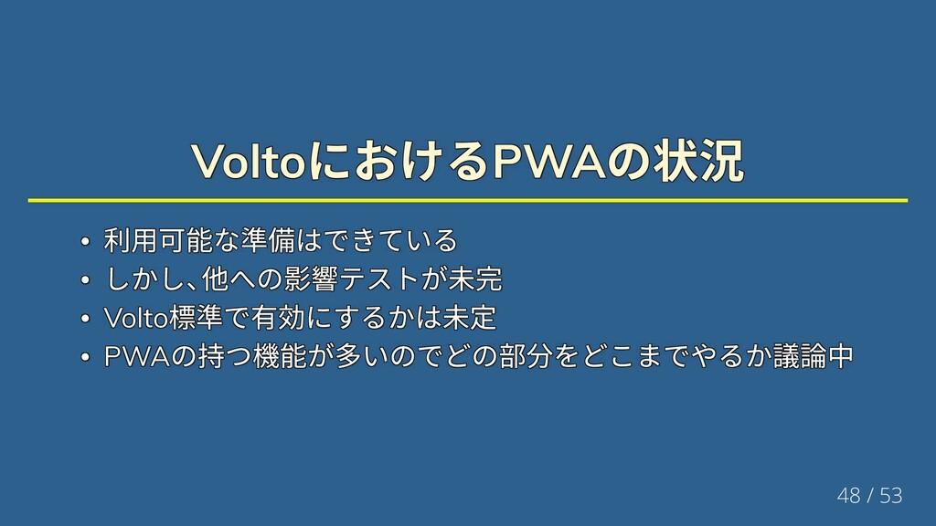 Volto におけるPWA の状況 Volto におけるPWA の状況 Volto におけるP...