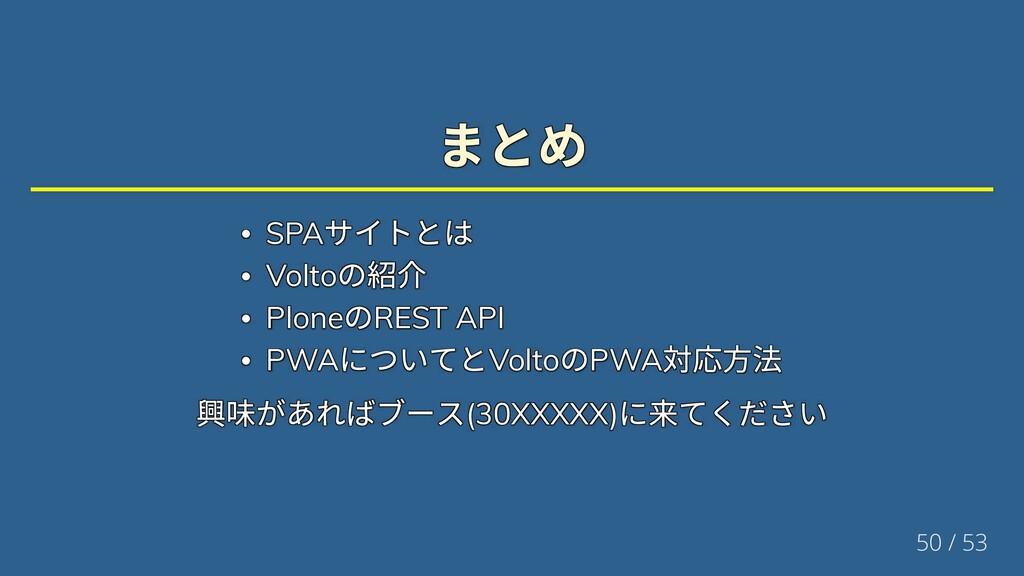 まとめ まとめ まとめ まとめ まとめ まとめ SPA サイトとは SPA サイトとは SPA...