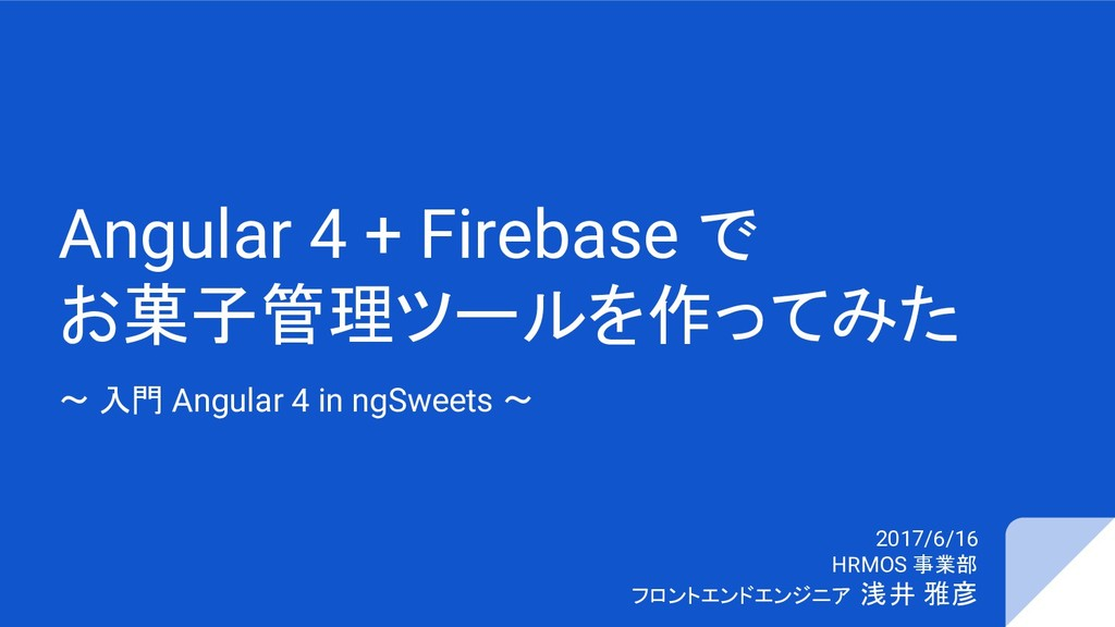 Angular 4 + Firebase で お菓子管理ツールを作ってみた 〜 入門 Angu...