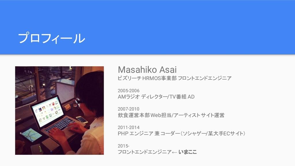 プロフィール Masahiko Asai ビズリーチ HRMOS事業部 フロントエンドエンジニ...