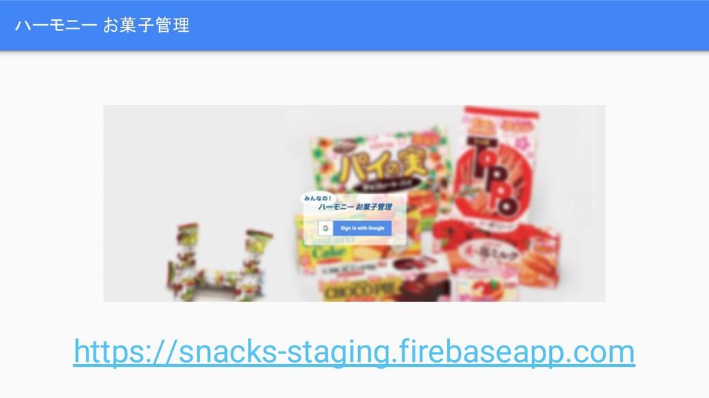 ハーモニー お菓子管理 https://snacks-staging.firebaseapp....