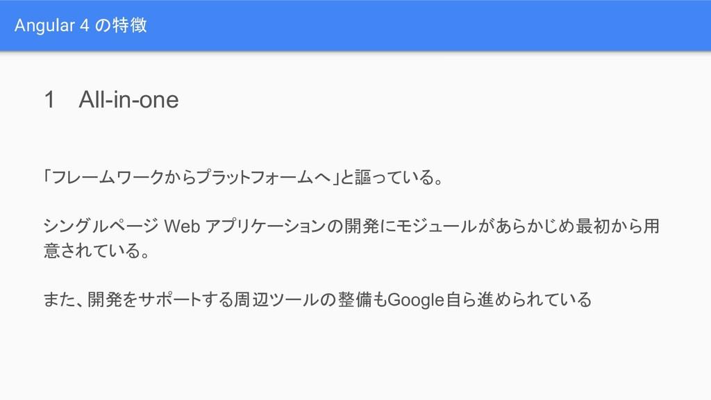 Angular 4 の特徴 「フレームワークからプラットフォームへ」と謳っている。 シングルペ...