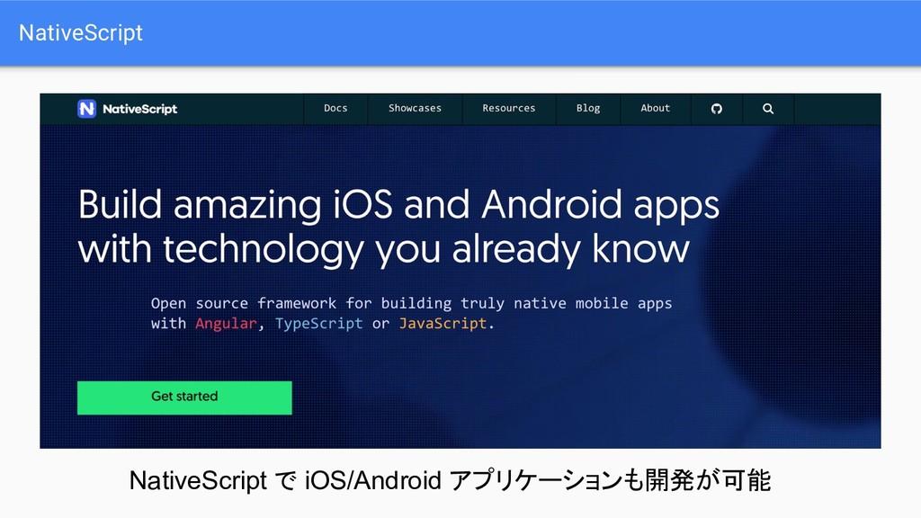 NativeScript NativeScript で iOS/Android アプリケーショ...