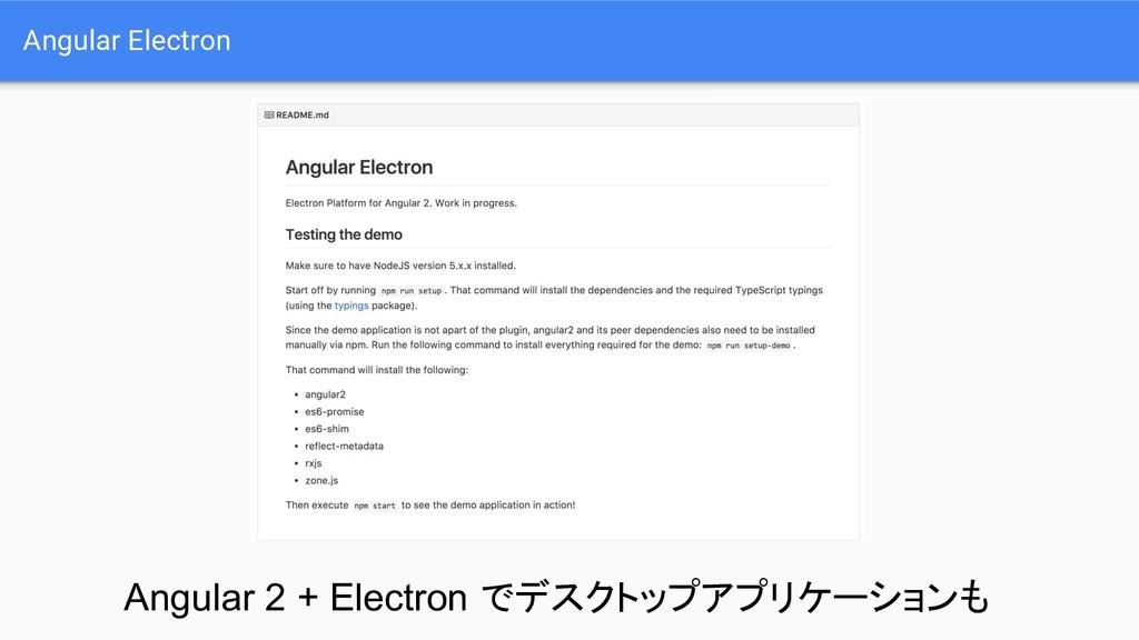 Angular Electron Angular 2 + Electron でデスクトップアプ...