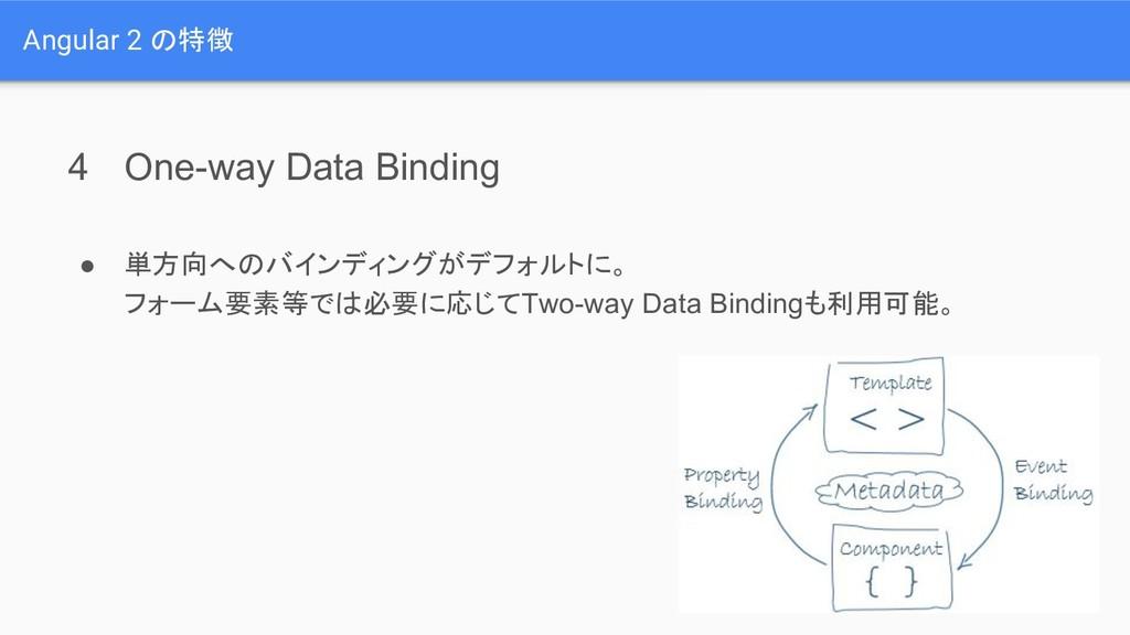 Angular 2 の特徴 4 One-way Data Binding ● 単方向へのバイン...