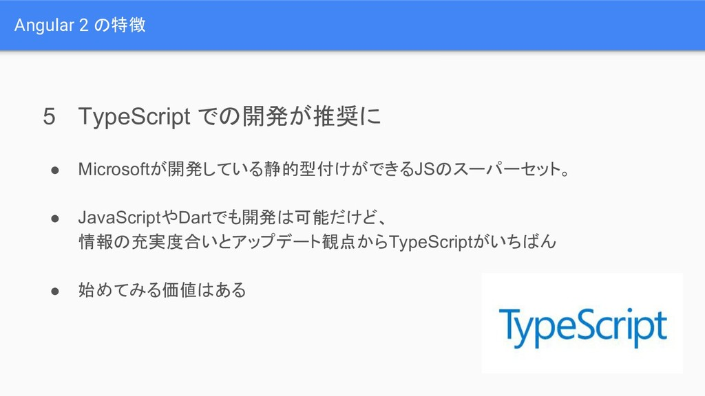 Angular 2 の特徴 5 TypeScript での開発が推奨に ● Microsoft...