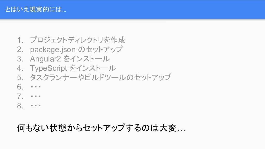 とはいえ現実的には… 1. プロジェクトディレクトリを作成 2. package.json の...