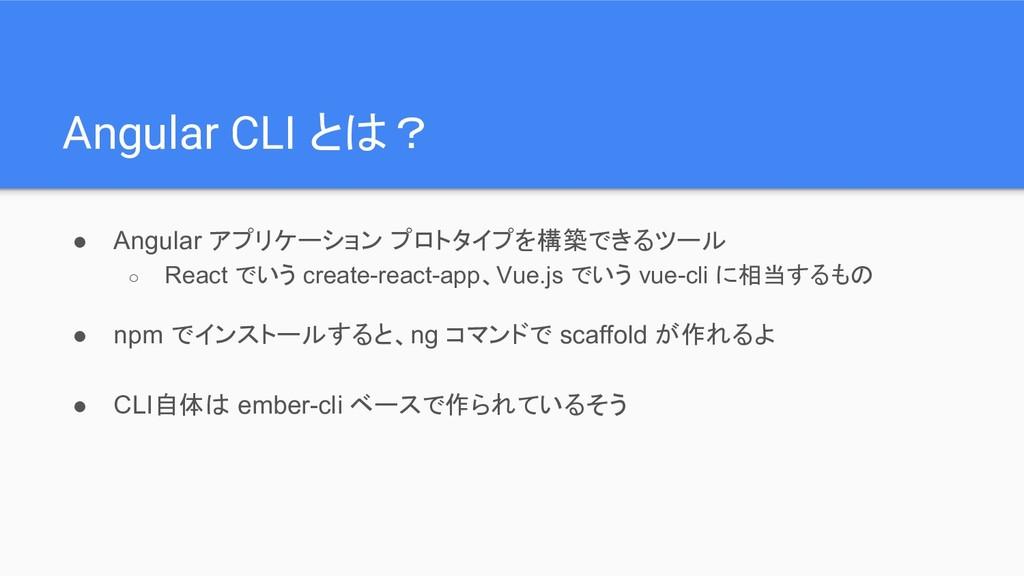 Angular CLI とは? ● Angular アプリケーション プロトタイプを構築できる...