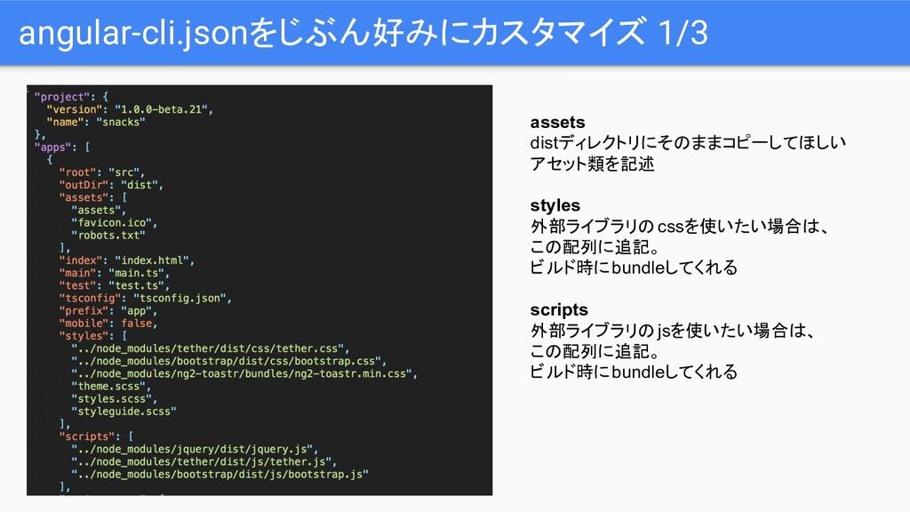 angular-cli.jsonをじぶん好みにカスタマイズ 1/3 assets distディ...
