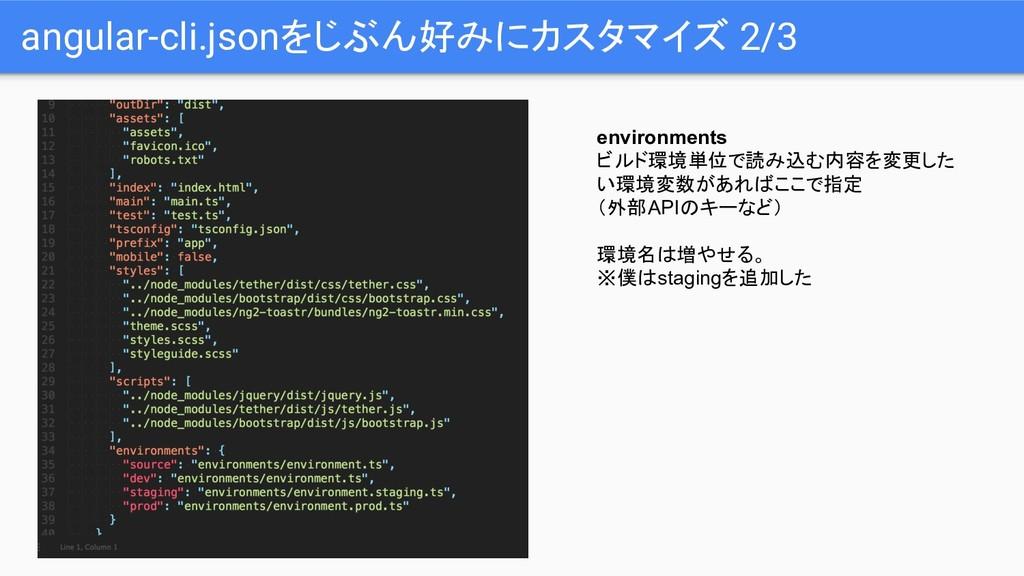 angular-cli.jsonをじぶん好みにカスタマイズ 2/3 environments ...