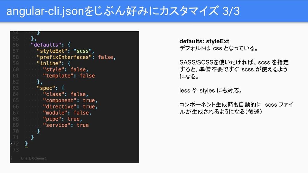 angular-cli.jsonをじぶん好みにカスタマイズ 3/3 defaults: sty...