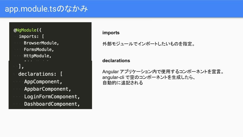 app.module.tsのなかみ imports 外部モジュールでインポートしたいものを指定...