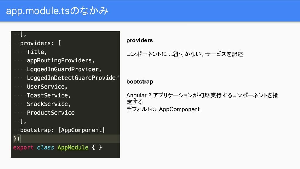 app.module.tsのなかみ providers コンポーネントには紐付かない、サービス...