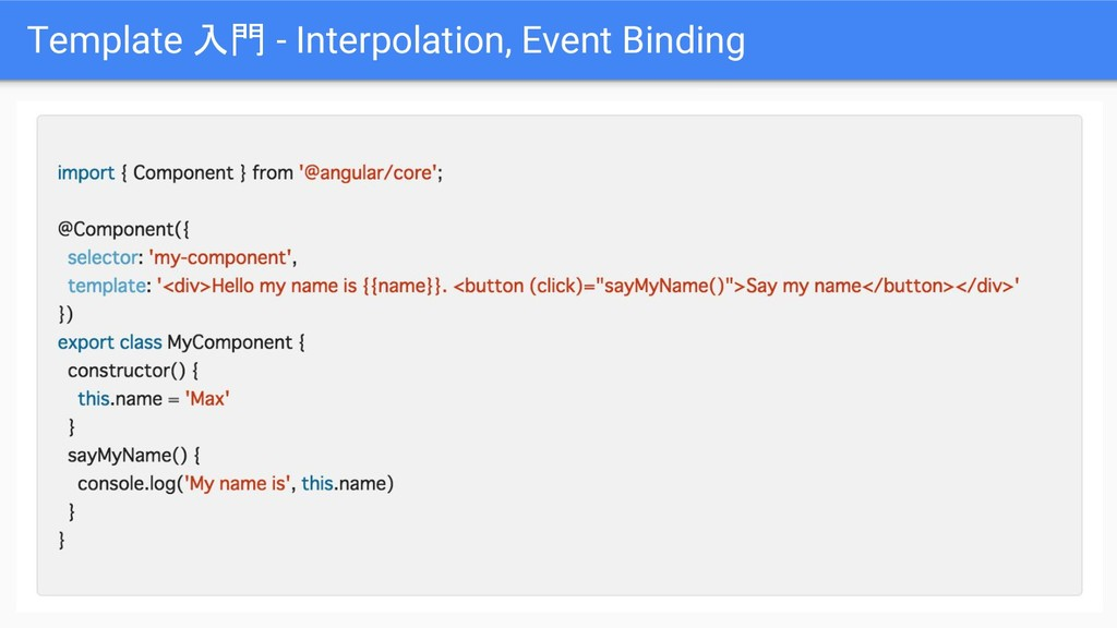 Template 入門 - Interpolation, Event Binding