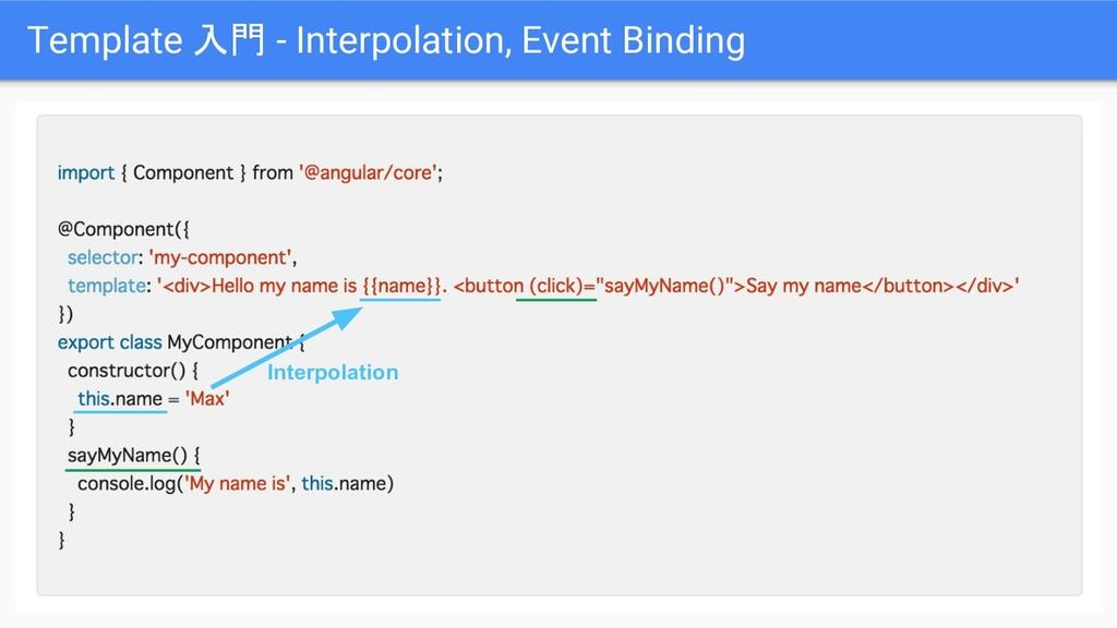 Template 入門 - Interpolation, Event Binding Inte...