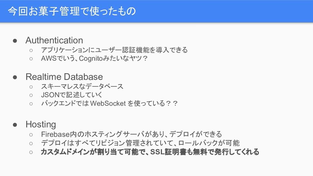 今回お菓子管理で使ったもの ● Authentication ○ アプリケーションにユーザー認...