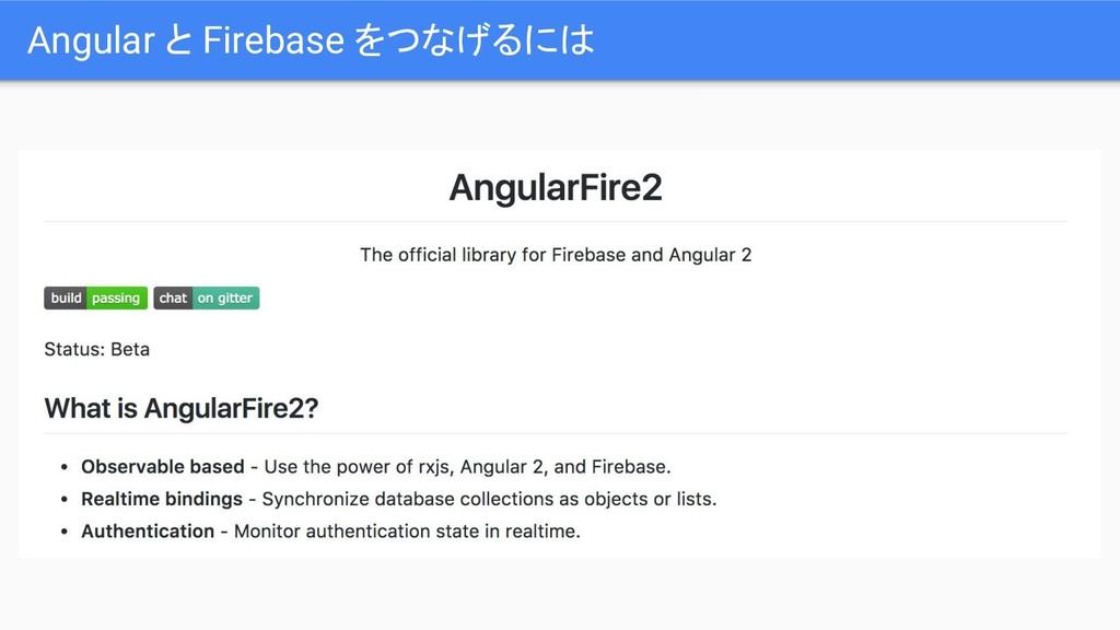 Angular と Firebase をつなげるには