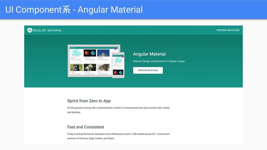 UI Component系 - Angular Material
