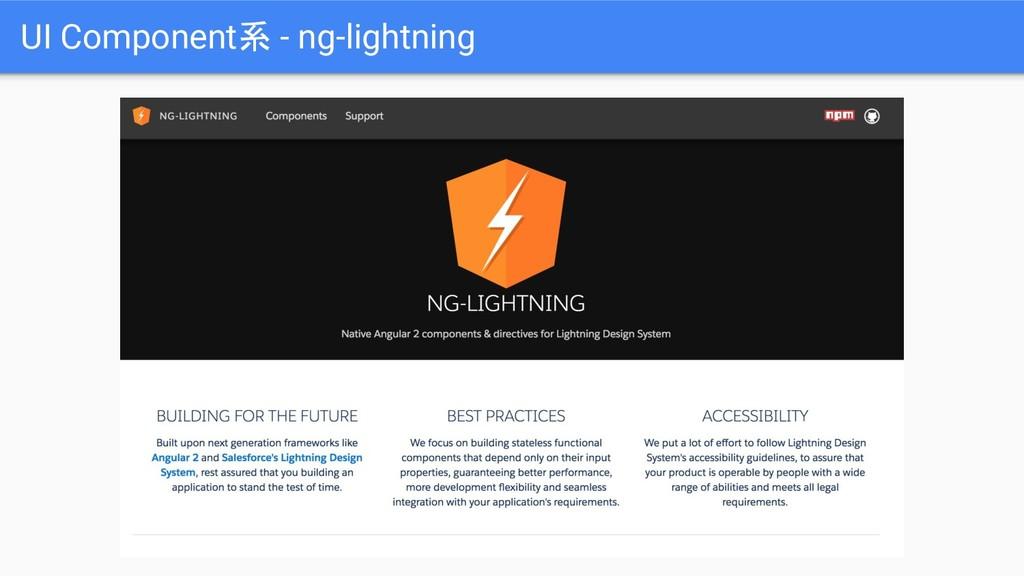 UI Component系 - ng-lightning