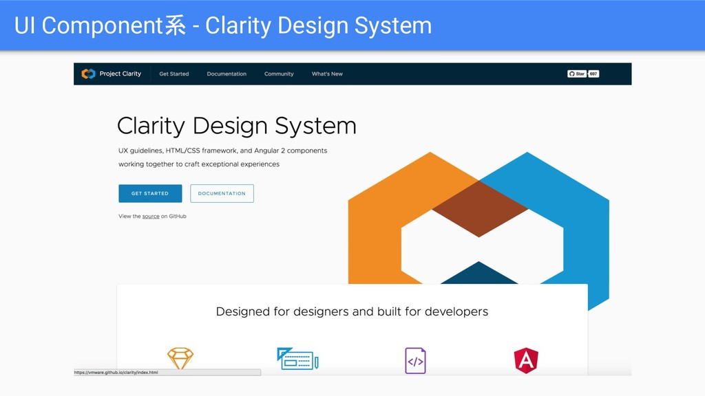 UI Component系 - Clarity Design System