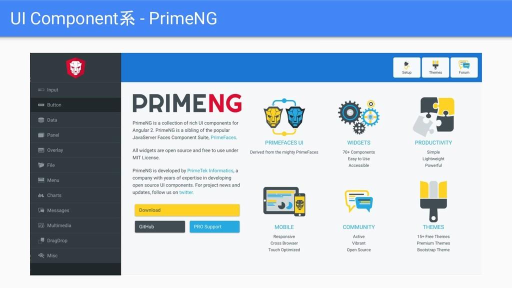 UI Component系 - PrimeNG