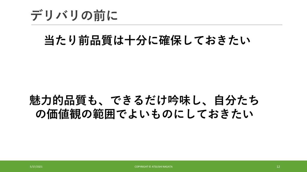 デリバリの前に 5/17/2021 COPYRIGHT © ATSUSHI NAGATA 12...