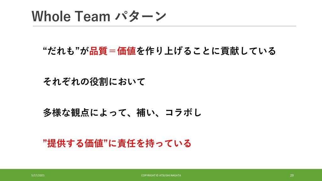 Whole Team パターン 5/17/2021 COPYRIGHT © ATSUSHI N...