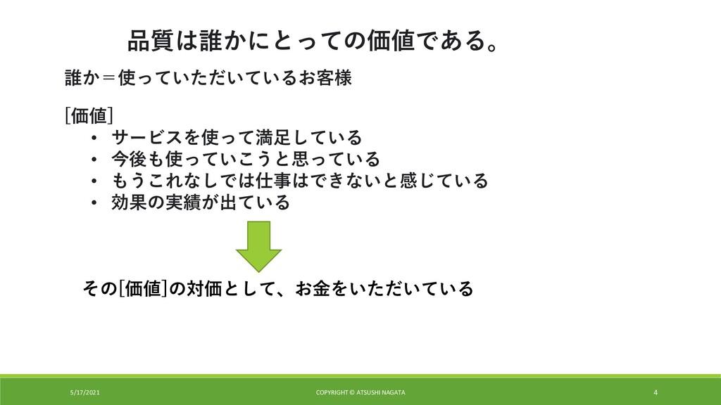5/17/2021 COPYRIGHT © ATSUSHI NAGATA 4 品質は誰かにとっ...