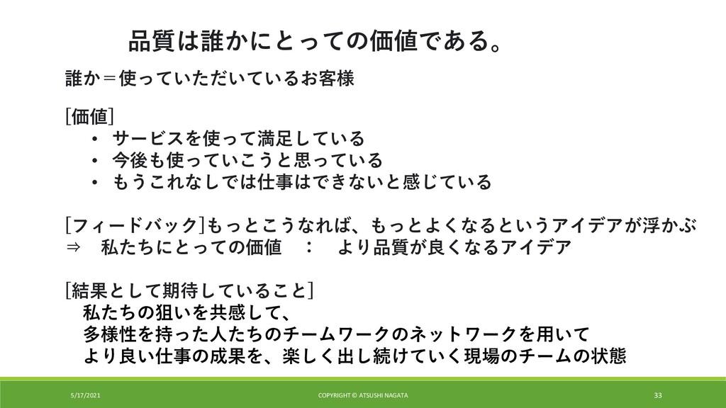 5/17/2021 COPYRIGHT © ATSUSHI NAGATA 33 品質は誰かにと...
