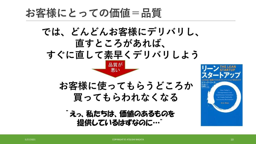 お客様にとっての価値=品質 5/17/2021 COPYRIGHT © ATSUSHI NAG...