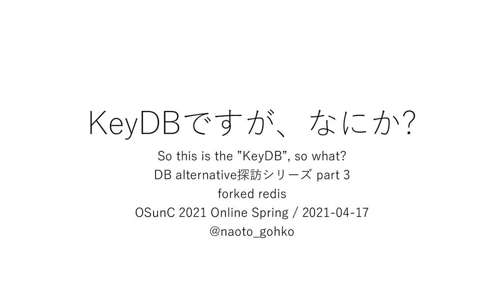 """KeyDBですが、なにか? So this is the """"KeyDB"""", so what? ..."""