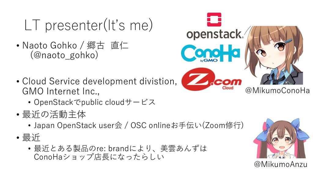 LT presenter(It's me) • Naoto Gohko / 郷古 直仁 (@n...