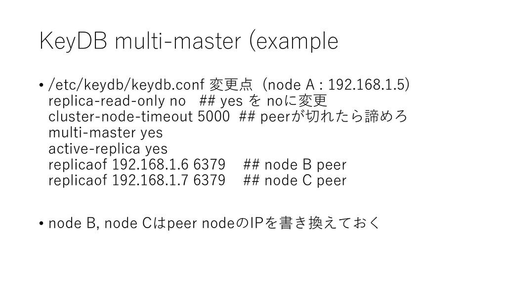 KeyDB multi-master (example • /etc/keydb/keydb....