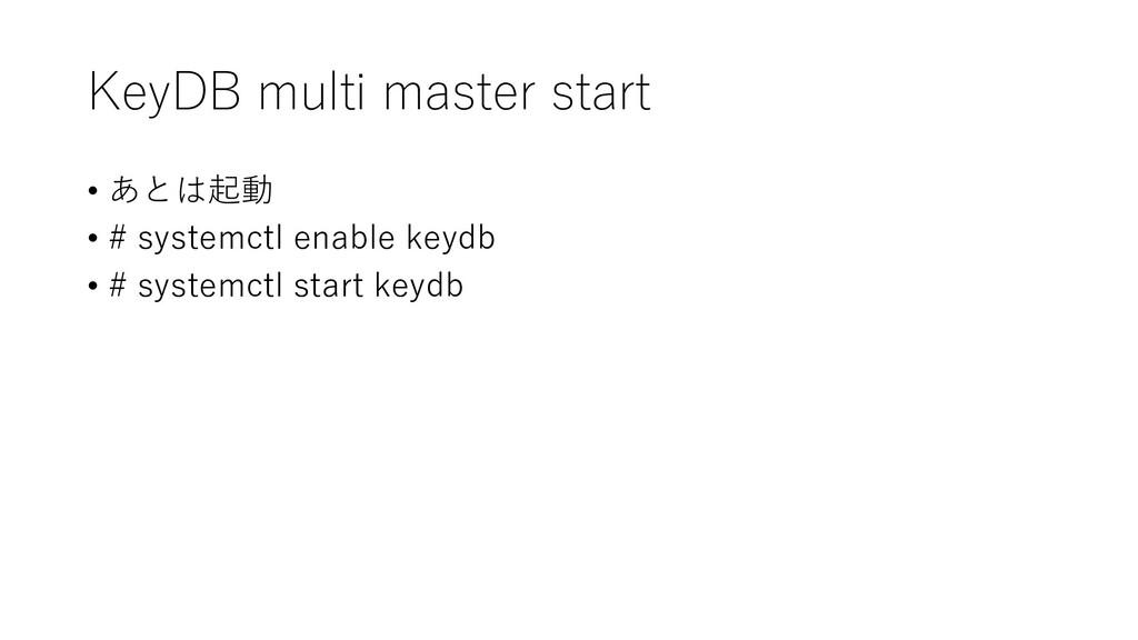KeyDB multi master start • あとは起動 • # systemctl ...