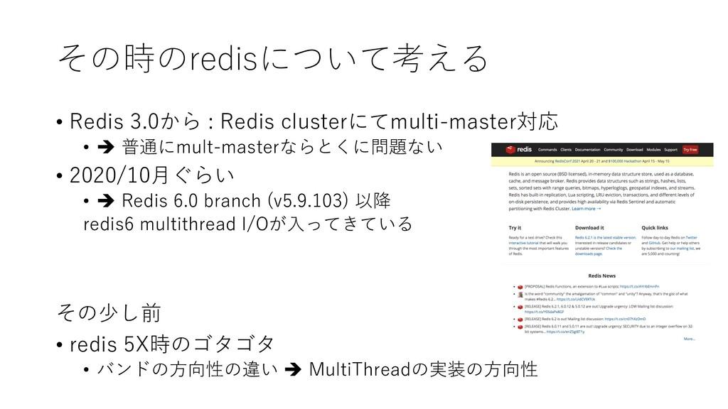 その時のredisについて考える • Redis 3.0から : Redis clusterに...