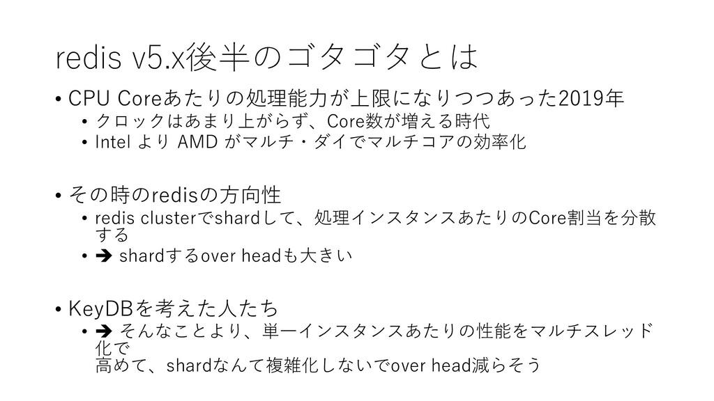 redis v5.x後半のゴタゴタとは • CPU Coreあたりの処理能⼒が上限になりつつあ...