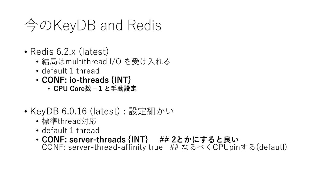 今のKeyDB and Redis • Redis 6.2.x (latest) • 結局はm...