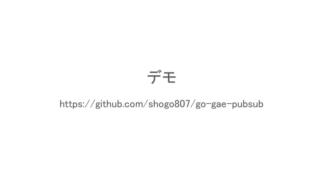 デモ https://github.com/shogo807/go-gae-pubsub