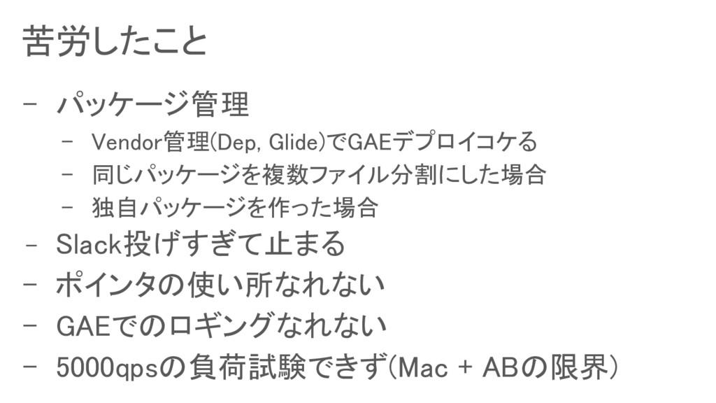 苦労したこと - パッケージ管理 - Vendor管理(Dep, Glide)でGAEデプロイ...