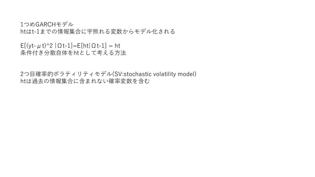 1つめGARCHモデル htはt-1までの情報集合に宇熊れる変数からモデル化される E[(yt...
