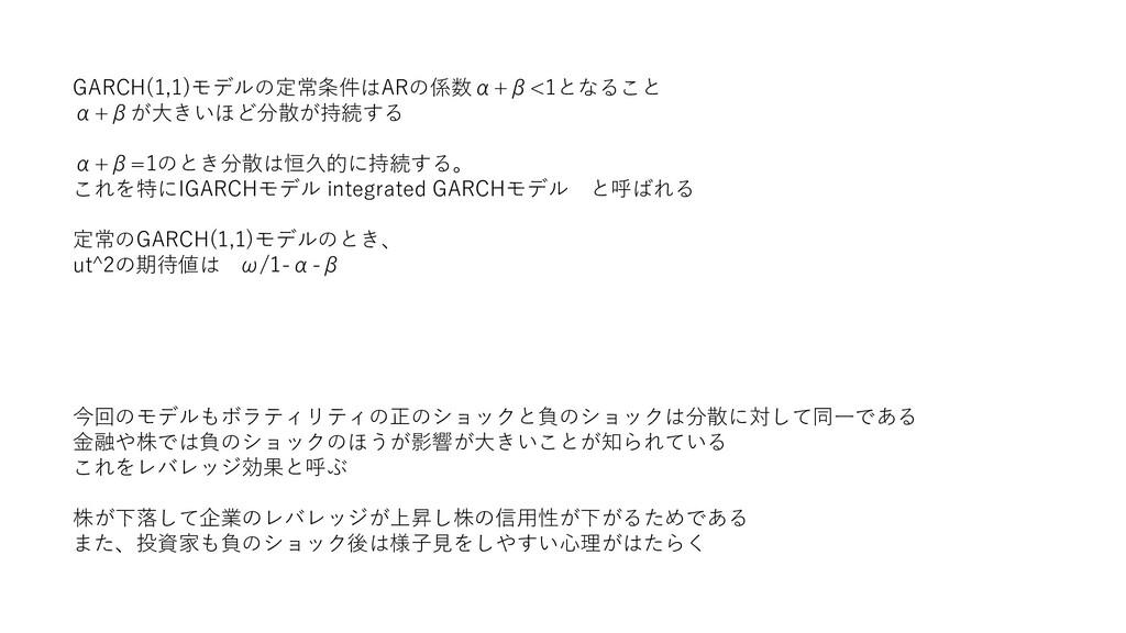 GARCH(1,1)モデルの定常条件はARの係数α+β<1となること α+βが大きいほど分散が...
