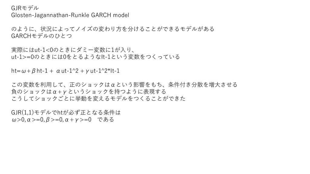 GJRモデル Glosten-Jagannathan-Runkle GARCH model の...