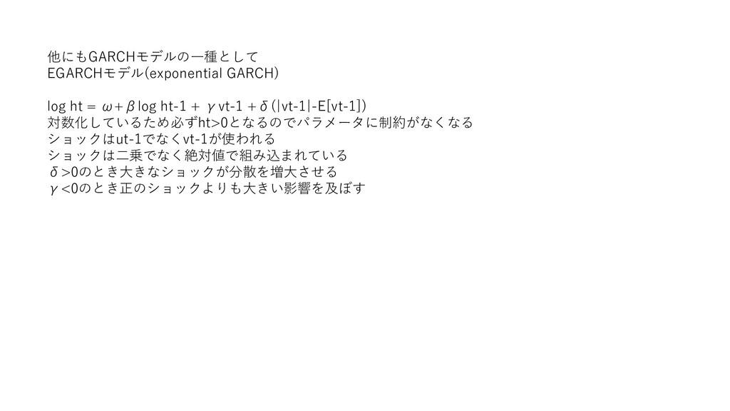 他にもGARCHモデルの一種として EGARCHモデル(exponential GARCH) ...